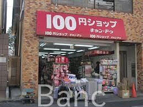 中古マンション-渋谷区初台2丁目 Can・Do初台店 徒歩5分。 390m