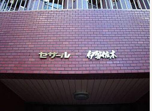 マンション(建物一部)-横浜市中区若葉町3丁目 セザール伊勢佐木・収益不動産