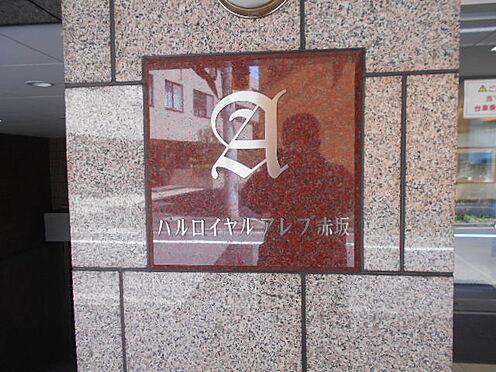 マンション(建物一部)-港区赤坂7丁目 その他