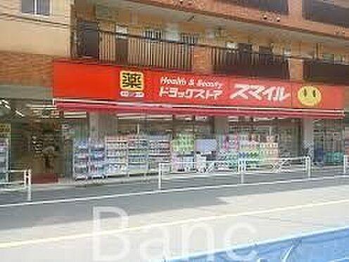 中古マンション-渋谷区初台2丁目 ドラッグストアスマイル代々木西原店 徒歩5分。 350m
