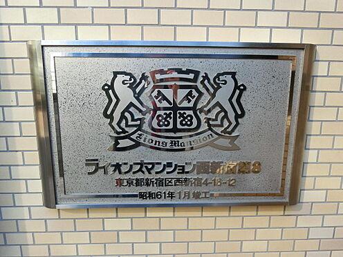 区分マンション-新宿区西新宿4丁目 その他