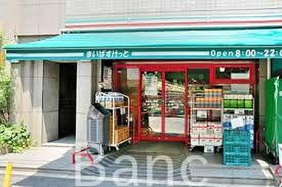 中古マンション-港区東麻布2丁目 まいばすけっと東麻布2丁目店 徒歩3分。 210m