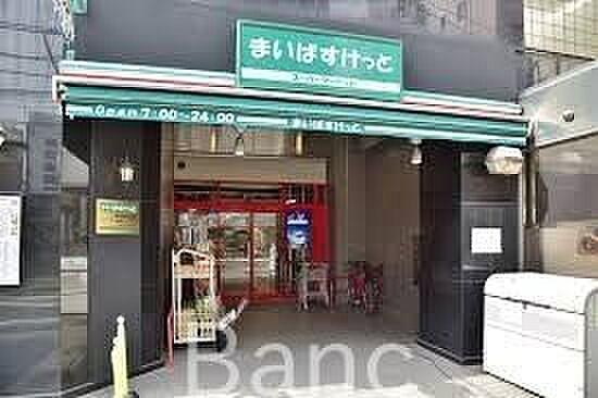 中古マンション-横浜市鶴見区鶴見1丁目 まいばすけっと鶴見中央5丁目店 徒歩8分。 610m