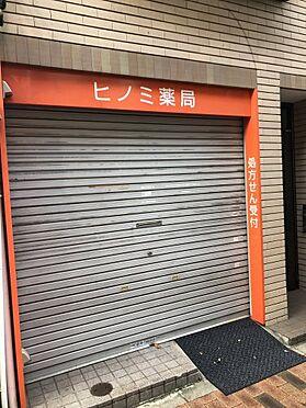 ビル(建物全部)-渋谷区円山町 【その他】ヒノミ薬局 広尾2号店まで3379m