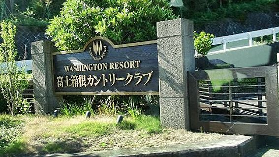 中古一戸建て-伊豆の国市奈古谷 小松ケ原別荘地の管理事務所前には、富士箱根カントリークラブがあり、ゴルフを楽しめる。