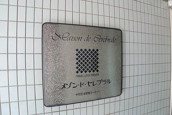 マンション(建物一部)-名古屋市中村区名駅南5丁目 その他