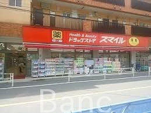 中古マンション-渋谷区元代々木町 ドラッグストアスマイル代々木西原店 徒歩2分。 100m