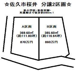 売土地 桜井 分譲地2区画 A区画