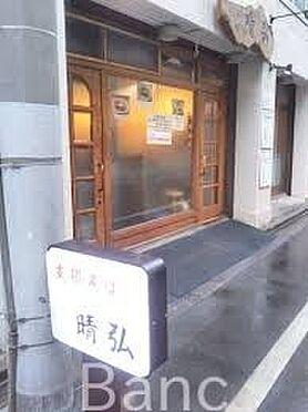 中古マンション-江東区富岡2丁目 支那そば晴弘 徒歩3分。 170m