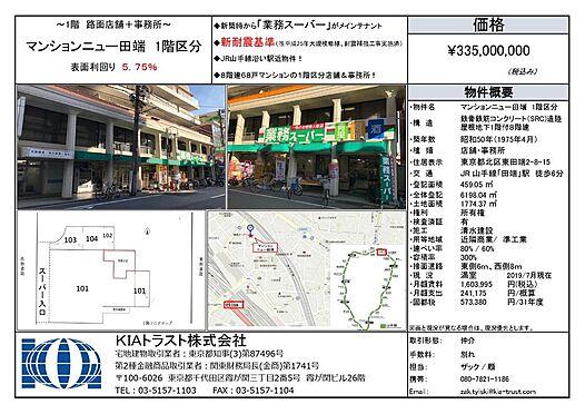 店舗・事務所・その他-北区東田端2丁目 マイソク