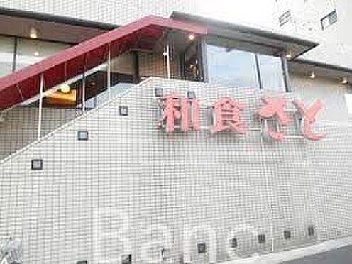 中古マンション-大田区西糀谷3丁目 和食さと羽田店 徒歩2分。 130m