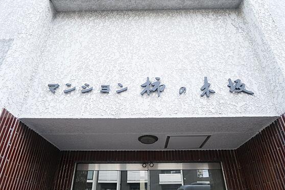 中古マンション-目黒区柿の木坂3丁目 エントランス