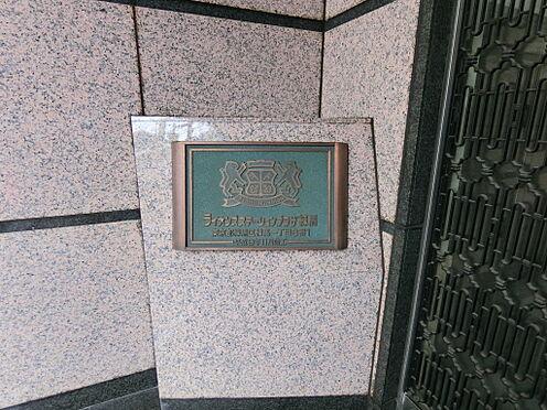 中古マンション-練馬区練馬1丁目 館銘板