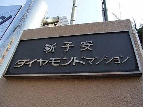 マンション(建物一部)-横浜市神奈川区子安通3丁目 新子安ダイヤモンドマンション・ライズプランニング