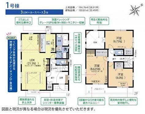 戸建賃貸-額田郡幸田町大字高力字熊谷 3LDK