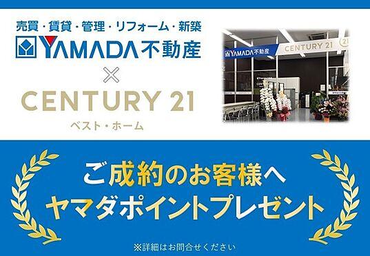 マンション(建物全部)-札幌市中央区南七条西17丁目 当社でご成約のお客様へヤマダポイントを進呈しております
