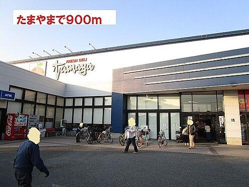 アパート-平塚市撫子原 SUPER MARKET Tamaya(スーパーマーケットたまや) 大磯店(900m)