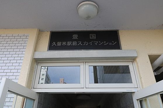 中古マンション-久留米市荘島町 外観