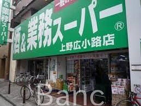 中古マンション-文京区湯島4丁目 業務スーパー上野広小路店 徒歩5分。 360m