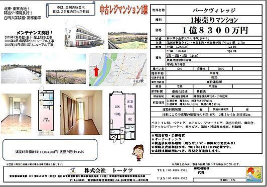 マンション(建物全部)-小山市大字大行寺 その他