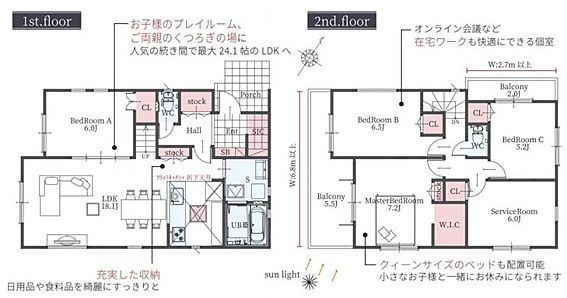 新築一戸建て-名古屋市天白区菅田1丁目 ご家族世帯にも嬉しい4SLDKの間取り♪