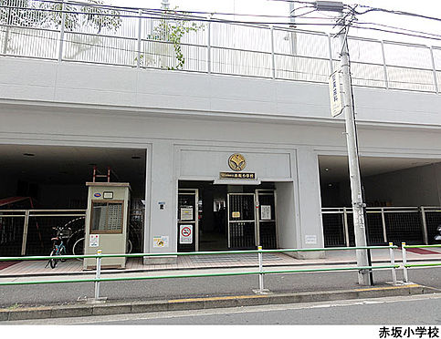 店舗(建物一部)-港区赤坂7丁目 赤坂小学校