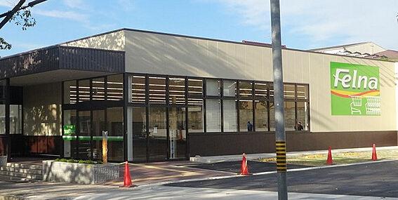 新築一戸建て-名古屋市名東区藤里町 Felna富が丘店まで405m 徒歩6分