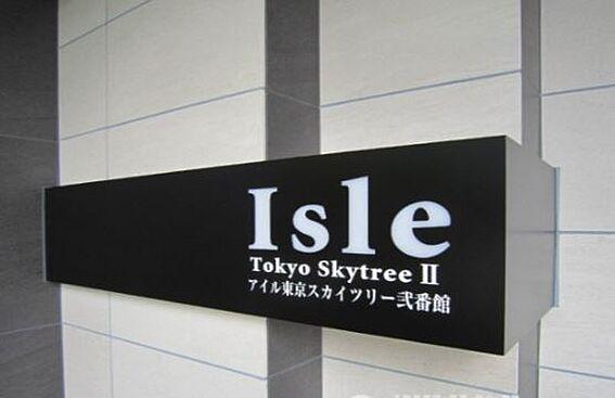 マンション(建物一部)-墨田区向島3丁目 アイル東京スカイツリー弐番館・ライズプランニング