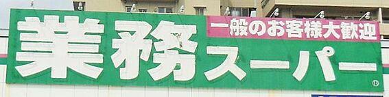 戸建賃貸-名古屋市名東区大針2丁目 業務スーパー名東極楽店 750m 徒歩約10分