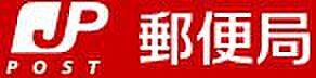 区分マンション-大阪市天王寺区小橋町 【郵便局】天王寺石ケ辻郵便局まで400m