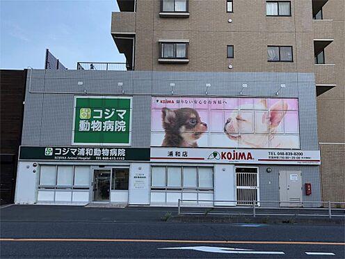 新築一戸建て-さいたま市桜区田島5丁目 コジマ浦和動物病院(2554m)