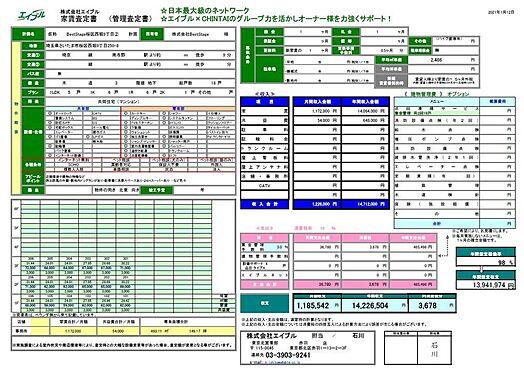 アパート-さいたま市桜区西堀9丁目 『エイブル』賃料査定書