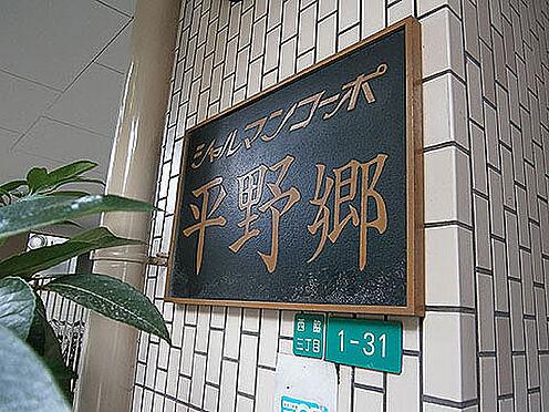 マンション(建物一部)-大阪市平野区西脇3丁目 その他
