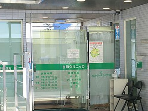 アパート-渋谷区上原1丁目 吉田クリニック