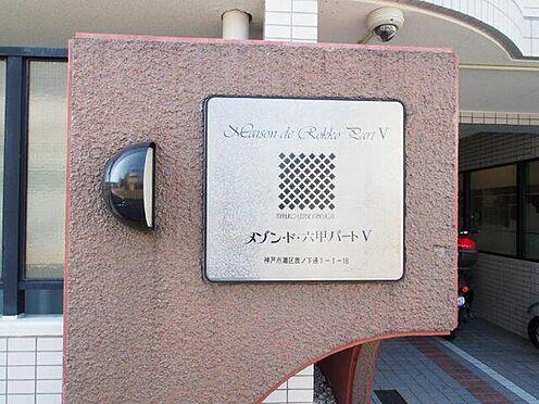 マンション(建物一部)-神戸市灘区鹿ノ下通1丁目 その他