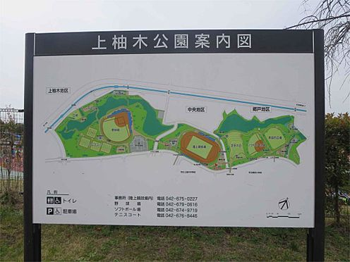 中古マンション-八王子市上柚木3丁目 上柚木公園(900m)