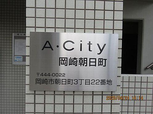 マンション(建物全部)-岡崎市朝日町3丁目 その他