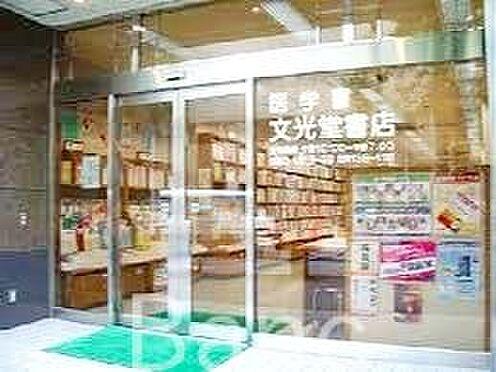 中古マンション-品川区旗の台2丁目 医学堂書店 徒歩5分。 390m