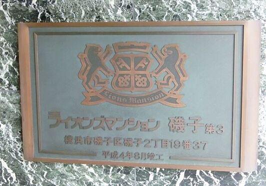 マンション(建物一部)-横浜市磯子区磯子2丁目 ライオンズマンション磯子第3・ライズプランニング