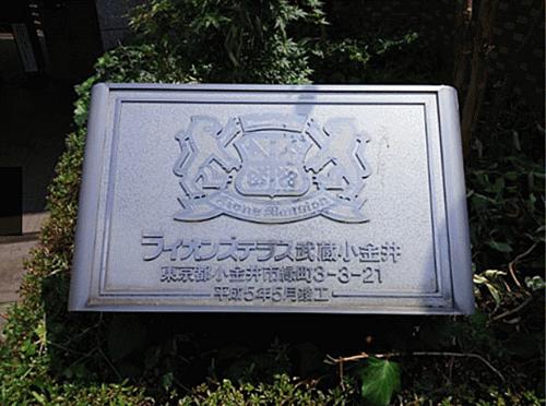 中古マンション-小金井市緑町3丁目 その他