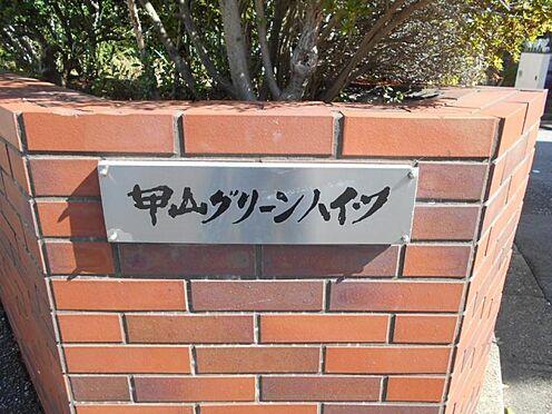 マンション(建物一部)-西宮市甲陽園目神山町 その他