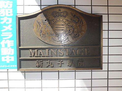 マンション(建物一部)-川崎市中原区新丸子町 その他