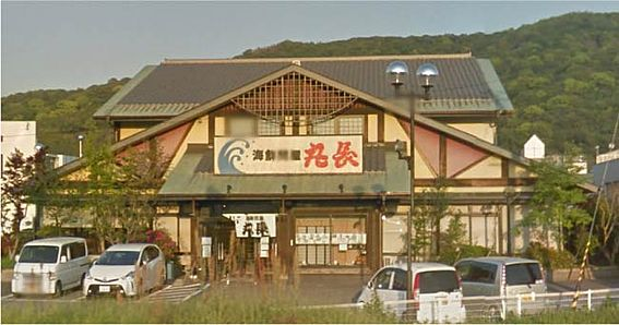 店舗(建物全部)-和歌山市内原 和風料理丸長 紀三井寺店まで2264m