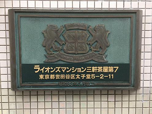 区分マンション-世田谷区太子堂5丁目 その他