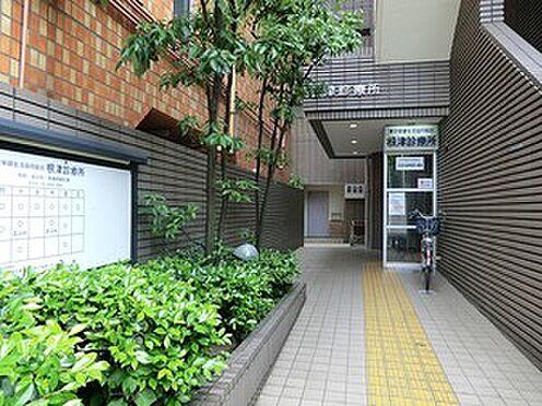 マンション(建物全部)-文京区弥生2丁目 周辺環境:根津診療所