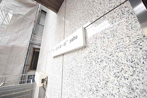 マンション(建物全部)-国立市富士見台2丁目 その他