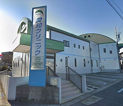 新築一戸建て-名古屋市守山区大字下志段味 愛知クリニックまで徒歩約3分 (164m) 診療科目は内科・小児科・消化器科・胃腸科・皮膚科・リハビリテーション科等がございます。