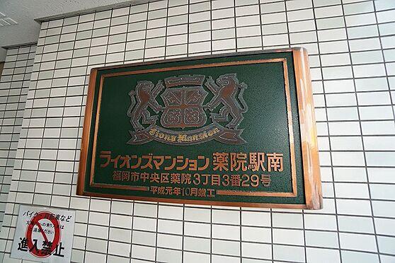 区分マンション-福岡市中央区薬院3丁目 マンションエンブレム