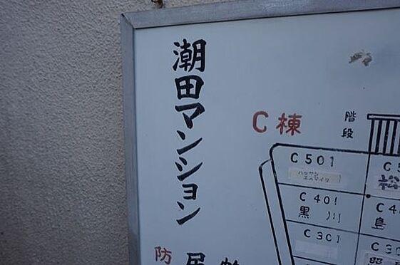 マンション(建物一部)-横浜市鶴見区潮田町4丁目 その他