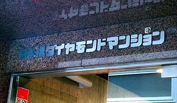 マンション(建物一部)-中央区日本橋本町1丁目 その他
